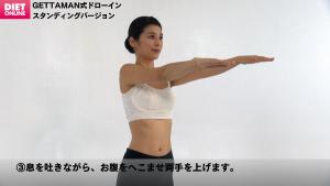 オートクチュールダイエット引き締めポイント-お腹のメソッド(スクリーンショット)画像-DO110