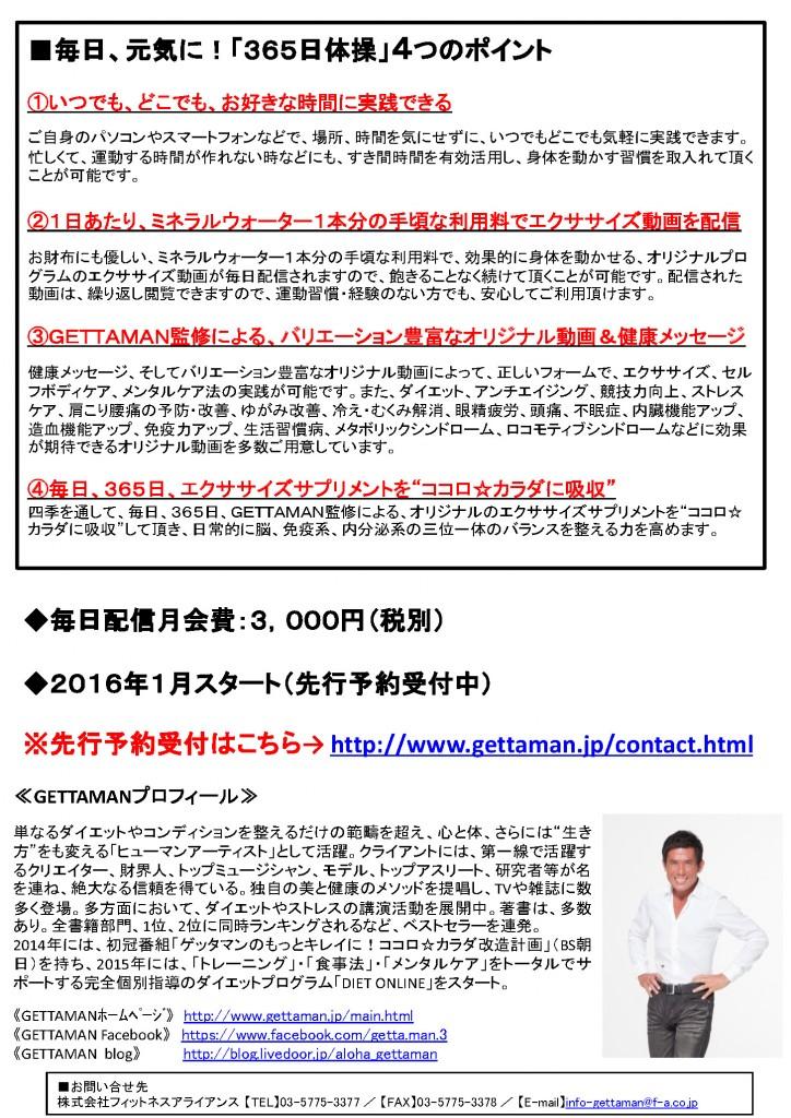 365日体操プレスリリース日付入り(12月11日)_Page_2