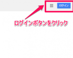 Google アカウントの作成-01