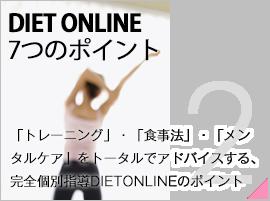 ページナビ:DIET-ONLINE 7つのポイント