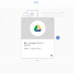 マイドライブ   Google ドライブ1