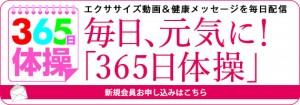 365バナー最終
