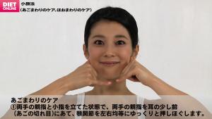 オートクチュールダイエット引き締めポイント-小顔のメソッド(スクリーンショット)画像-DO68
