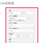 Google アカウントの作成-03