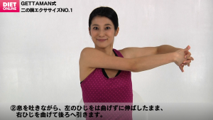 オートクチュールダイエット引き締めポイント-二の腕のメソッド(スクリーンショット)画像-DO93