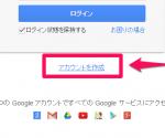 Google アカウントの作成-02